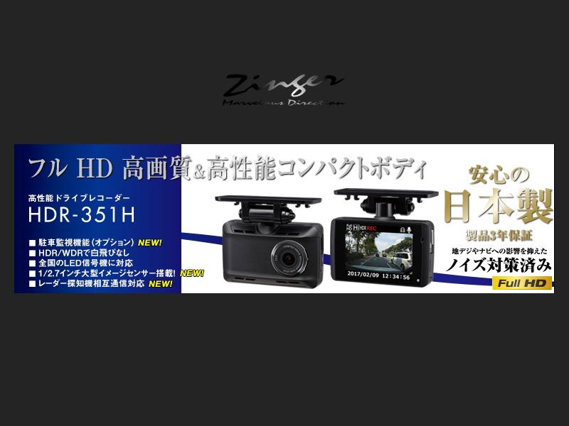 HDR-351H
