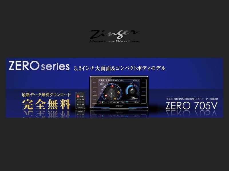 レーダー探知機 ZERO 705V