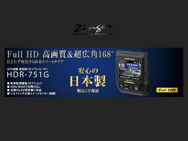 HDR-751G