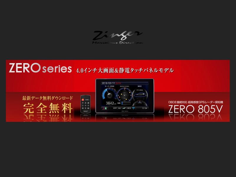 レーダー探知機 ZERO 805V