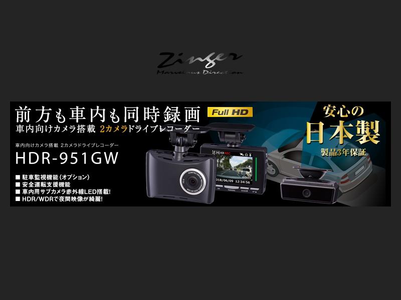 HDR-951GW
