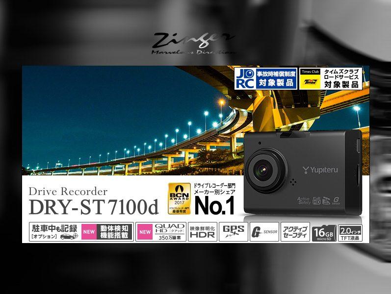 DRY-ST7100d