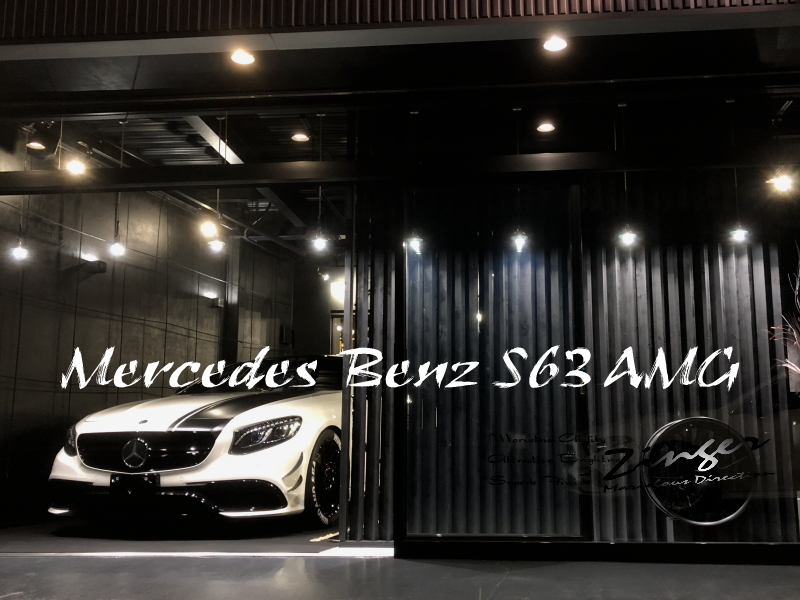 Mercedes Benz AMG S63coupe